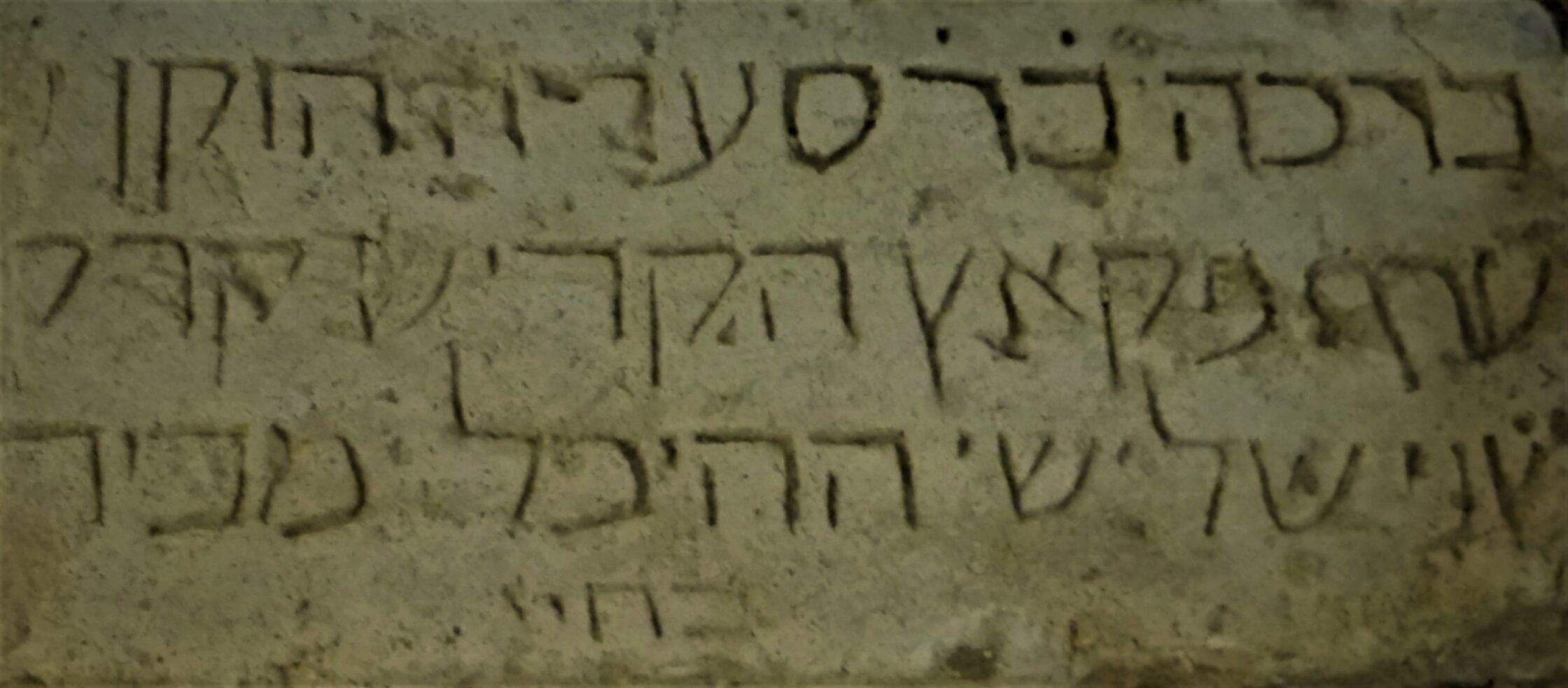 giudecca ed ebrei a Siracusa